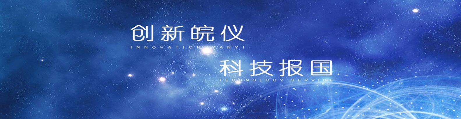 安徽皖仪科技股份有限公司-banner