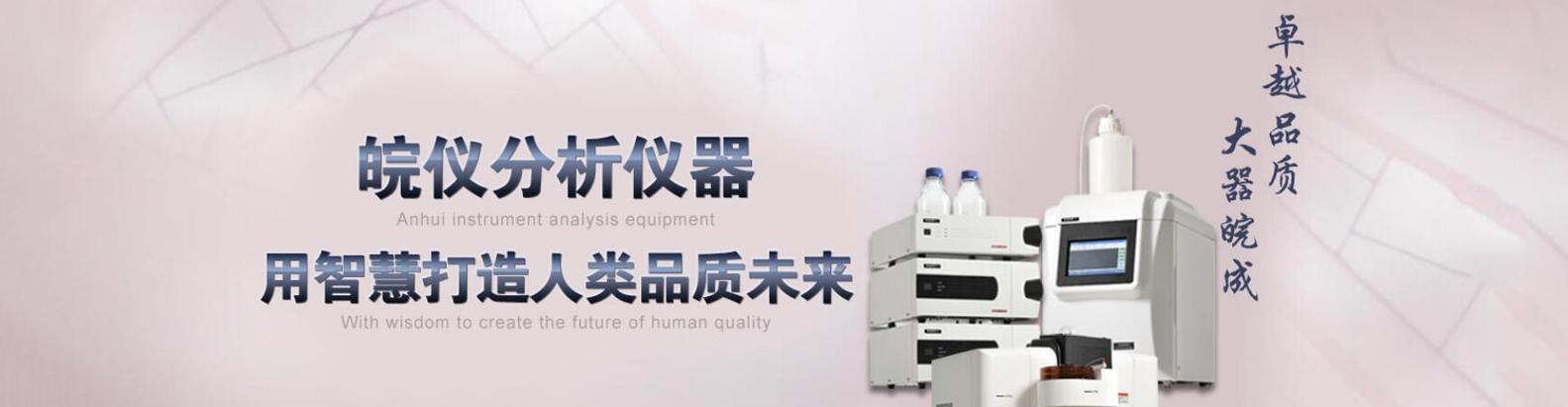 安徽皖仪科技股份有限公司-banner1
